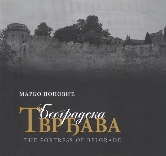 Beogradska_tvrdjava-Marko_Popovic
