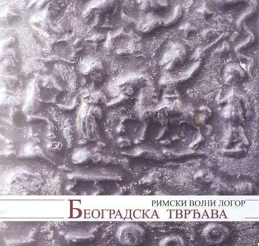 Rimski-vojni-logor-Beogradska-tvrdjava